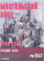 НОВЫЙ СОЛДАТ N50 - Монгольский воин 1200 - 1350.