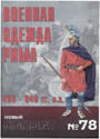 НОВЫЙ СОЛДАТ N78 - Военная одежда Рима 400 - 650 гг н.э.