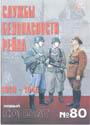 НОВЫЙ СОЛДАТ N80 - Службы безопасности рейха 1939 - 1945.