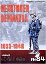 НОВЫЙ СОЛДАТ N84 - Пехотинец вермахта. Восточнй фронт 1933-1940.