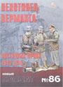 НОВЫЙ СОЛДАТ N86 - Пехотинец вермахта восточный фронт 1943 - 1945.