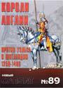 НОВЫЙ СОЛДАТ N89 - Короли Англии против Уэльса и Шотландии (1250-1400)
