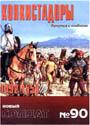 НОВЫЙ СОЛДАТ N90 - Конкистадоры 1492-1550.