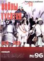 НОВЫЙ СОЛДАТ N96 - Войны гуситов 1419-1436.