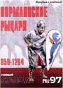 НОВЫЙ СОЛДАТ N97 -Норманские рыцари 950-1204.
