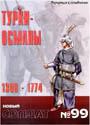 НОВЫЙ СОЛДАТ N99 - Турки-османы 1300-1774.