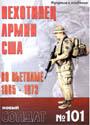 НОВЫЙ СОЛДАТ N101 - Пехотинец армии США во Вьетнаме 1963 - 1973.