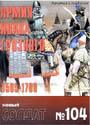 НОВЫЙ СОЛДАТ N104 - Армия Ивана Грозного 1505-1700.