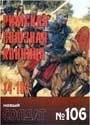 НОВЫЙ СОЛДАТ N106 - Римская союзная конница 14 - 193._ pdf_16.7mb