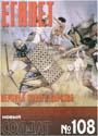 НОВЫЙ СОЛДАТ N108 - Египет периода Нового царства._ pdf_9.9mb