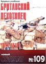 НОВЫЙ СОЛДАТ N109 - Британский пехотинец 1914 - 1918._ pdf_54.9mb