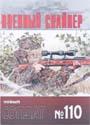 НОВЫЙ СОЛДАТ N110 - Военный снайпер._ pdf_12.9mb