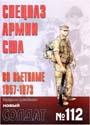 НОВЫЙ СОЛДАТ N112 - Спецназ армии США во Вьетнаме, 1957-1973._ pdf_18.4mb