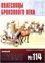 НОВЫЙ СОЛДАТ N114 - Колесницы Бронзового века._ pdf_15.3mb