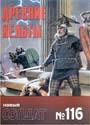НОВЫЙ СОЛДАТ N116 - Древние Кельты._ pdf_16.6mb