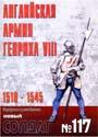 НОВЫЙ СОЛДАТ N117 - Английская армия Генриха VIII, 1510-1545._ pdf_43.9mb