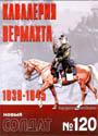 НОВЫЙ СОЛДАТ N120 - Кавалерия вермахта. 1939-1945._ pdf_47.5mb