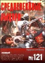 НОВЫЙ СОЛДАТ N121 - Средневековые рыцари._ pdf_51.3mb
