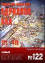 НОВЫЙ СОЛДАТ N122 - Адрианов вал 122 - 410._ pdf_63.7mb