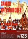 НОВЫЙ СОЛДАТ N123 - Замки Крестоносцев на святой земле 1192 - 1302._ pdf_59.1mb