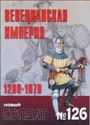 НОВЫЙ СОЛДАТ N126 - Веницианская империя 1200-1670._ pdf_15.7mb