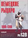 НОВЫЙ СОЛДАТ N128 - Немецкие рыцари 1000 -1300._ pdf_15.4mb