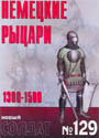 НОВЫЙ СОЛДАТ N129 - Немецкие рыцари 1300-1500._ pdf_8.7mb