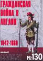 НОВЫЙ СОЛДАТ N130 - Гражданская война в англии 1642-1660._ pdf_8.8mb