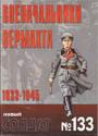 НОВЫЙ СОЛДАТ N133 - Военноначальники Вермахта 1933-1945._ pdf_10.5mb