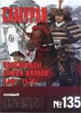 НОВЫЙ СОЛДАТ N135 - Самураи полководцы вожди кланов 940-1576._ pdf_22mb