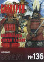 НОВЫЙ СОЛДАТ N136 - Самураи полководцы вожди кланов 1577-1638._ pdf_22mb
