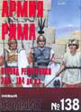 НОВЫЙ СОЛДАТ N138 - Армия Рима период республики 200-104 до н.э._ pdf_8mb