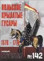 НОВЫЙ СОЛДАТ N142 - Польские крылатые гусары 1576-1775._ pdf_11mb