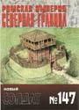 НОВЫЙ СОЛДАТ N147 - Римская Империя северная граница._ pdf_12.8mb