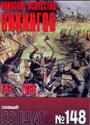 НОВЫЙ СОЛДАТ N148 - Воинское искусство викингов  793-1066._ pdf_8.3mb