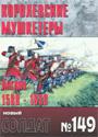 НОВЫЙ СОЛДАТ N149 - Королевские мушкетеры Англия 1588-1688._ pdf_63.5mb