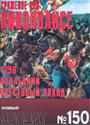 НОВЫЙ СОЛДАТ N150 - Сражение при Никополисе 1396г последний крестовый поход._ pdf_11.6mb