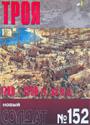 НОВЫЙ СОЛДАТ N152 - Троя._ pdf_7.9mb