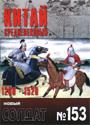 НОВЫЙ СОЛДАТ N153 - Средневековый Китай 1260-1520._ pdf_16.2mb