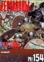 НОВЫЙ СОЛДАТ N154 - Германцы 236-568г._ pdf_8.6mb