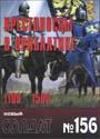 НОВЫЙ СОЛДАТ N156 - Крестоносцы в прибалтике  1100-1500 г.г._ pdf_3.7mb