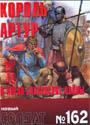 НОВЫЙ СОЛДАТ N162 - Король Артур и Англо-саксонские войны._ pdf_13mb