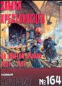НОВЫЙ СОЛДАТ N164 - Замки крестоносцев на святой земле 1097-1192._ pdf_17mb