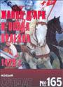 НОВЫЙ СОЛДАТ N165 - Жанна дарк и осада Орлеана 1429._ pdf_24mb