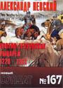 НОВЫЙ СОЛДАТ N167 - Александр Невский против тевтонских рыцарей 1220-1263._ pdf_18mb