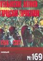 НОВЫЙ СОЛДАТ N169 - Итальянские латники городских гарнизонов 1260-1392._ pdf_9mb