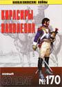НОВЫЙ СОЛДАТ N170 - Кирасиры Наполеона._ pdf_7mb
