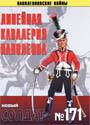 НОВЫЙ СОЛДАТ N171 - Линейная кавалерия Наполеона._ pdf_5mb