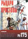 НОВЫЙ СОЛДАТ N175 - Рыцари Христовы._ pdf_6mb
