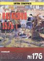 НОВЫЙ СОЛДАТ N176 - Нагасино 1575._ pdf_25mb